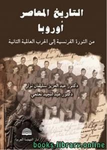 قراءة و تحميل كتاب  التاريخ المعاصر اوروبا من الثورة الفرنسية إلى الحرب العالمية الثانية PDF