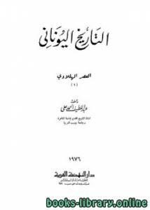 قراءة و تحميل كتاب التاريخ اليوناني ط-دار النهضه العربيه- PDF
