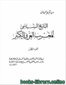 قراءة و تحميل كتاب  التاريخ السياسي للمغرب العربي الكبير الجزء الاول PDF
