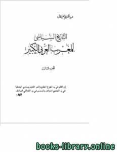 قراءة و تحميل كتاب  التاريخ السياسي للمغرب العربي الكبير الجزء الثالث PDF