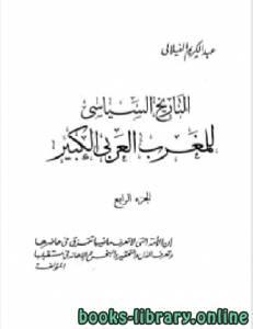 قراءة و تحميل كتاب  التاريخ السياسي للمغرب العربي الكبير الجزء الرابع PDF