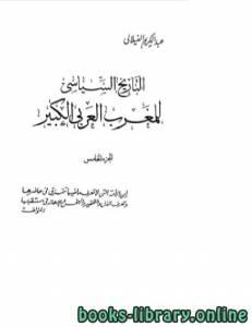 قراءة و تحميل كتاب  التاريخ السياسي للمغرب العربي الكبير الجزء الخامس PDF