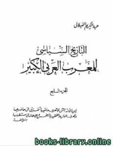 قراءة و تحميل كتاب  التاريخ السياسي للمغرب العربي الكبير الجزء السابع PDF
