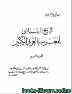 قراءة و تحميل كتاب  التاريخ السياسي للمغرب العربي الكبير الجزء التاسع PDF