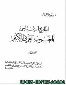 قراءة و تحميل كتاب  التاريخ السياسي للمغرب العربي الكبير الجزء العاشر PDF