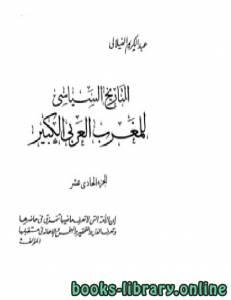 قراءة و تحميل كتاب  التاريخ السياسي للمغرب العربي الكبير الجزء الحادي عشر  PDF