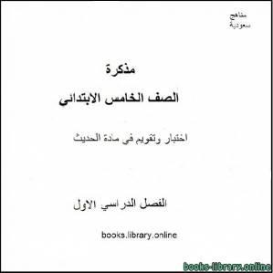 قراءة و تحميل كتاب اختبار وتقويم في مادة الحديث للصف الخامس الابتدائي الفصل الدراسي الأول PDF
