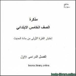قراءة و تحميل كتاب اختبار الفترة الأولى من مادة الحديث للصف الخامس الابتدائي الفصل الدراسي الأول PDF