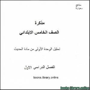 قراءة و تحميل كتاب  تحليل الوحدة الأولى من مادة الحديث للصف الخامس الابتدائي الفصل الدراسي الأول PDF