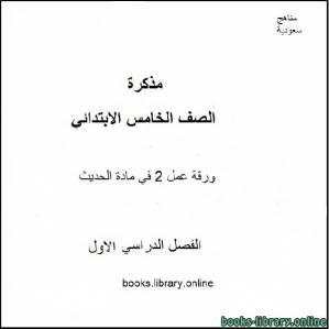 قراءة و تحميل كتاب  ورقة عمل 2 في مادة الحديث من درس هدية صلى الله عليه وسلم إلى درس هدية يوم الحمعة PDF