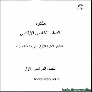 قراءة و تحميل كتاب اختبار الفترة الأولى في مادة الحديث للصف الخامس الابتدائي الفصل الدراسي الأول PDF