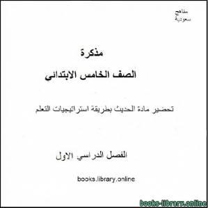 قراءة و تحميل كتاب  تحضير مادة الحديث بطريقة استراتيجيات التعلم للصف الخامس الابتدائي الفصل الدراسي الأول PDF