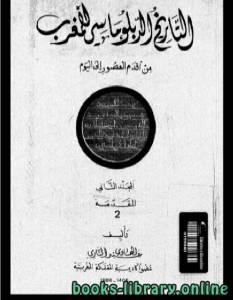 قراءة و تحميل كتاب  التاريخ الدبلوماسي للمغرب من أقدم العصور إلى اليوم الجزء الثاني PDF