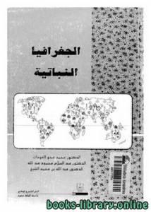 قراءة و تحميل كتاب  الجغرافيا النباتية PDF