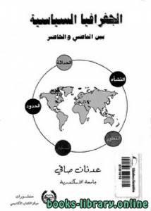 قراءة و تحميل كتاب الجغرافيا السياسية بين الماضي والحاضر PDF