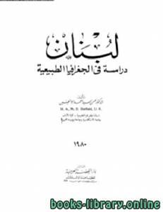 قراءة و تحميل كتاب لبنان دراسة في الجغرافيا الطبيعية PDF