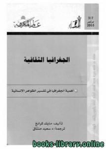 قراءة و تحميل كتاب  الجغرافيا الثقافية  PDF