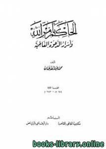 قراءة و تحميل كتاب  الحكام بأمر الله وأسرار الدعوة الفاطمية PDF