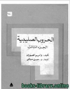 قراءة و تحميل كتاب  الحروب الصليبية – وليم الصوري الجزء الثالث PDF