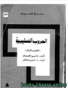 قراءة و تحميل كتاب  الحروب الصليبية – وليم الصوري الجزء الثاني PDF