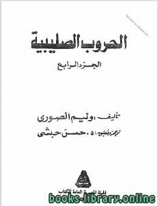 قراءة و تحميل كتاب  الحروب الصليبية – وليم الصوري الجزء الرابع PDF