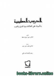قراءة و تحميل كتاب الحروب الصليبية – تأثير الحروب الصليبية على العلاقات بين الشرق والغرب – PDF
