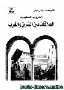 قراءة و تحميل كتاب  الحروب الصليبية العلاقات بين الشرق والغرب PDF