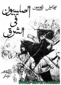 قراءة و تحميل كتاب  الحروب الصليبية – الصليبيون في الشرق –  PDF