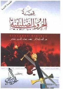 قراءة و تحميل كتاب  قصة الحروب الصليبية من البداية حتى عهد عماد الدين زنكي  PDF