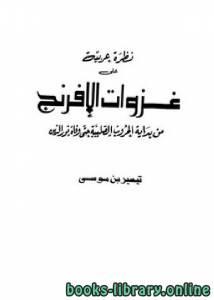 قراءة و تحميل كتاب غزوات الإفرنج من بداية الحروب الصليبية حتى وفاة نور الدين  PDF