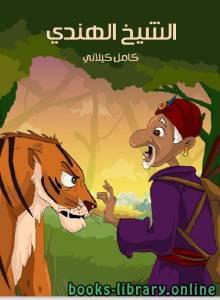 قراءة و تحميل كتاب الشيخ الهندى PDF