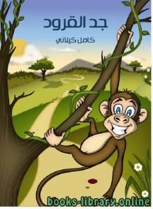 قراءة و تحميل كتاب جد القرود PDF