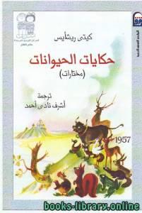 قراءة و تحميل كتاب حكايات الحيوانات PDF