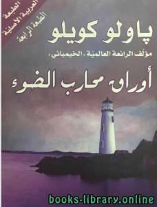 قراءة و تحميل كتاب اوراق محارب الضوء PDF