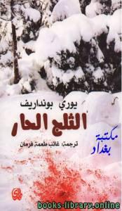 قراءة و تحميل كتاب الثلج الحار PDF