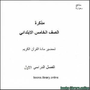 قراءة و تحميل كتاب  تحضير مادة القرآن الكريم للصف الخامس الابتدائى  PDF