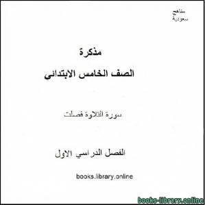 قراءة و تحميل كتاب سورة التلاوة فصلت PDF