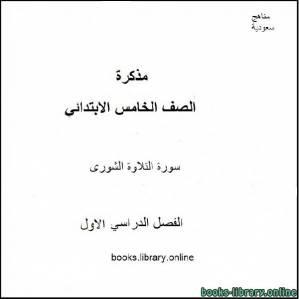 قراءة و تحميل كتاب سورة التلاوة الشورى PDF