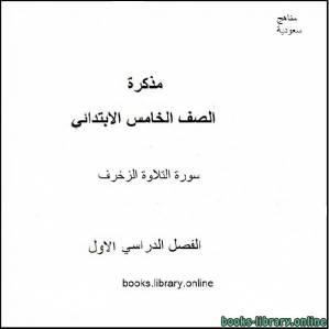 قراءة و تحميل كتاب سورة التلاوة الزخرف PDF