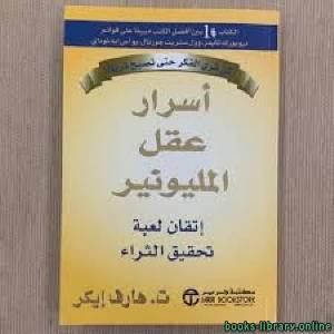 قراءة و تحميل كتاب ملخص كتاب أسرار عقل المليونير PDF