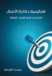 قراءة و تحميل كتاب  استراتيجيات إدارة الأعمال PDF
