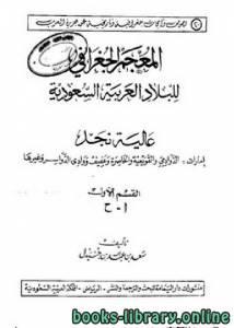 قراءة و تحميل كتاب المعجم الجغرافي للبلاد العربية السعودية .. عالية نجد( القسم الاول-حرف الظاد) PDF