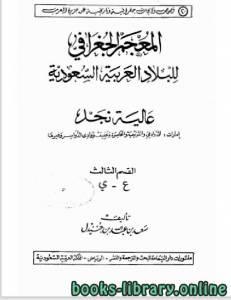 قراءة و تحميل كتاب المعجم الجغرافي للبلاد العربية السعودية .. عالية نجد( القسم الثالث -حرف الياء) PDF