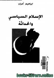 قراءة و تحميل كتاب الاسلام السياسى والحداثة PDF