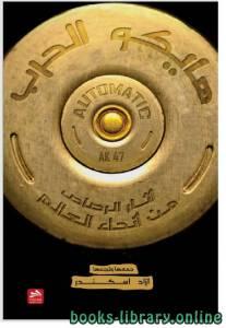 قراءة و تحميل كتاب هايكو الحرب PDF