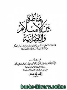 قراءة و تحميل كتاب مناظرة بين الإسلام والنصرانية PDF
