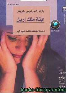قراءة و تحميل كتاب ابنة ملك ارين PDF