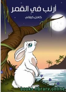 قراءة و تحميل كتاب ارنب فى القمر PDF