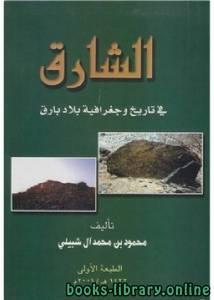 قراءة و تحميل كتاب الشارق في تاريخ وجغرافية بلاد بارق PDF