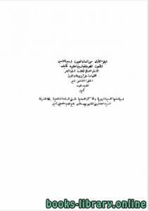 قراءة و تحميل كتاب السيرة الحلبية (إنسان العيون في سيرة الأمين المأمون) الجزء الاول word PDF
